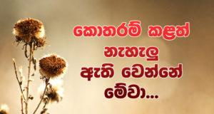 kotharam-kalath