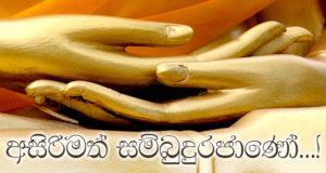asirimath-sambudurajano