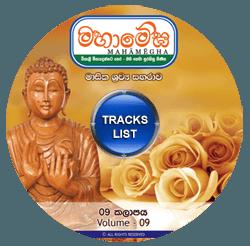 cd-09-1