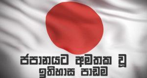 japan-flage
