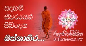 shraddha-western-province
